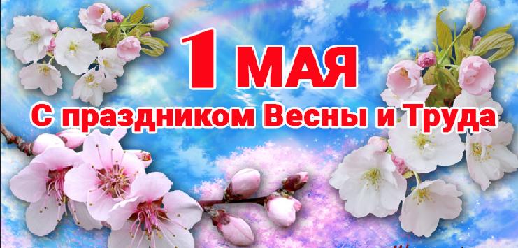 Поздравляем с празником Весны и Труда!