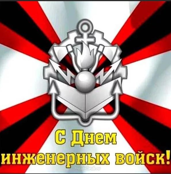 21 января. День инженерных войск
