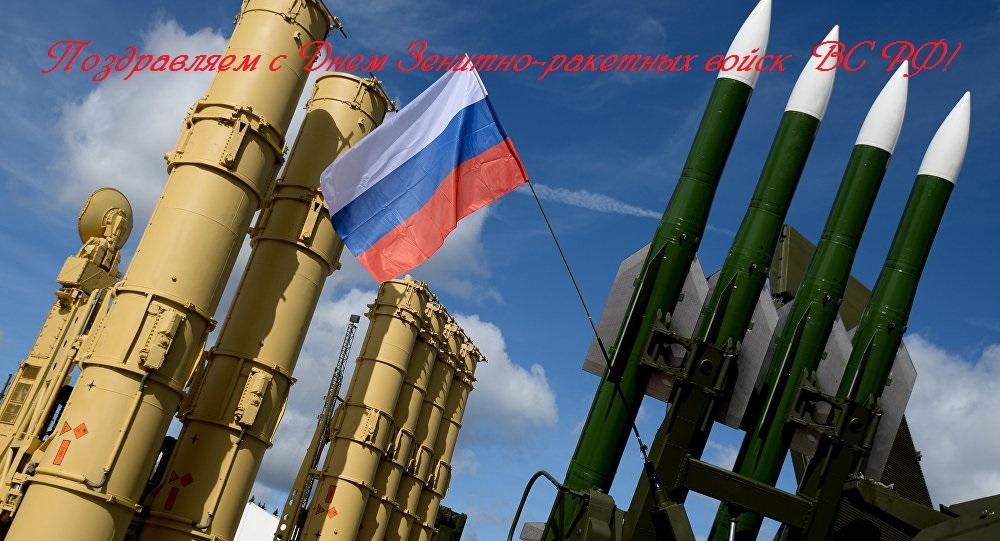 8 июля День зенитно-ракетных войск Вооруженных Сил России